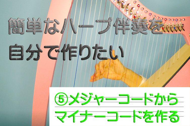 簡単なハープ伴奏を自分で作りたい⑤【メジャーコードからマイナーコードを作る】