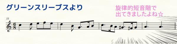 旋律的短音階 こんなところにも 例)グリーンスリーブス