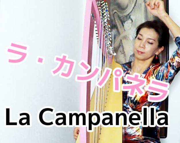 【ラ・カンパネラ  La Campanella】アイリッシュハープ動画
