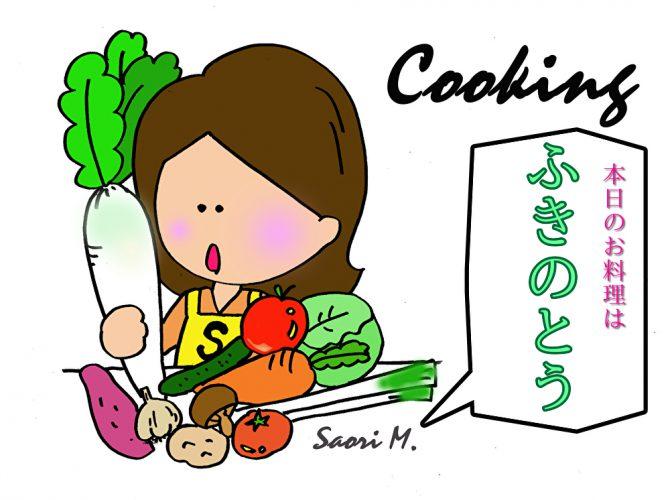 Cooking:ふきのとう
