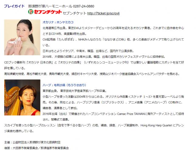 6月13日 オカリナ&ハープコンサート 那須野が原ハーモニーホール