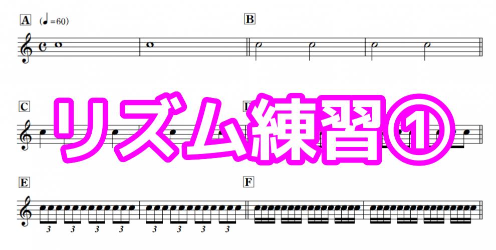 リズム練習①各音符の長さは演奏するテンポによって変わる