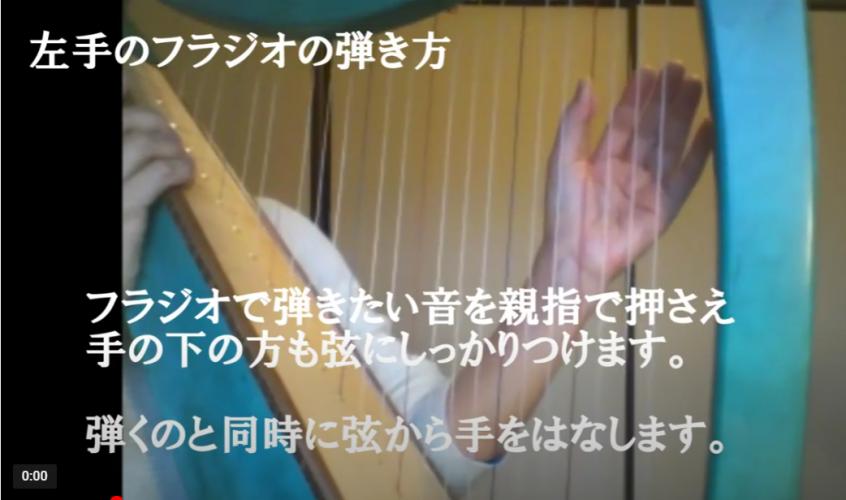 左手のハープのフラジオの弾き方(動画)