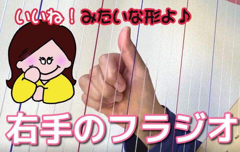 【ハープ 右手のフラジオの弾き方】動画