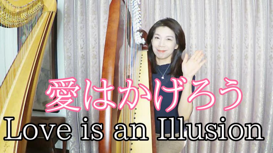 【愛はかげろうLove is an Illusion】アイリッシュハープ動画