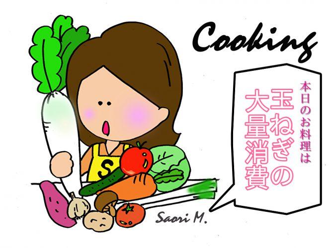 Cooking:コストコ玉ねぎの大量消費