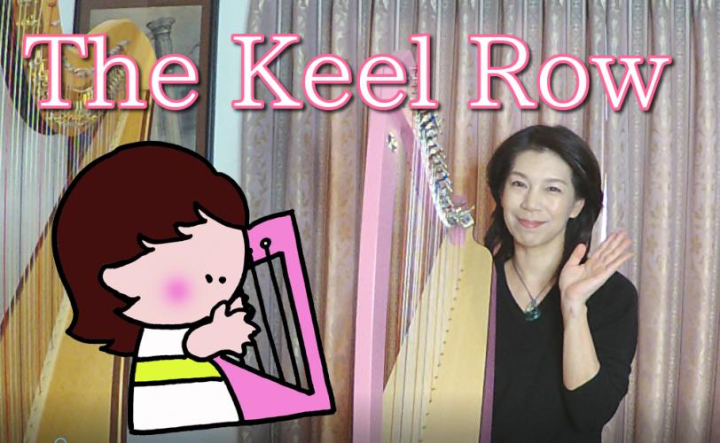 【The Keel Row】(Trad.)23弦用小型ハープの楽譜を27弦で弾いてみました。