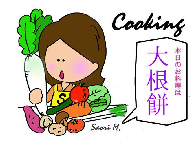Cooking:本日のお料理は・・・【大根餅】