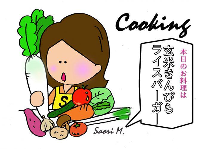 Cooking:玄米きんぴらライスバーガー