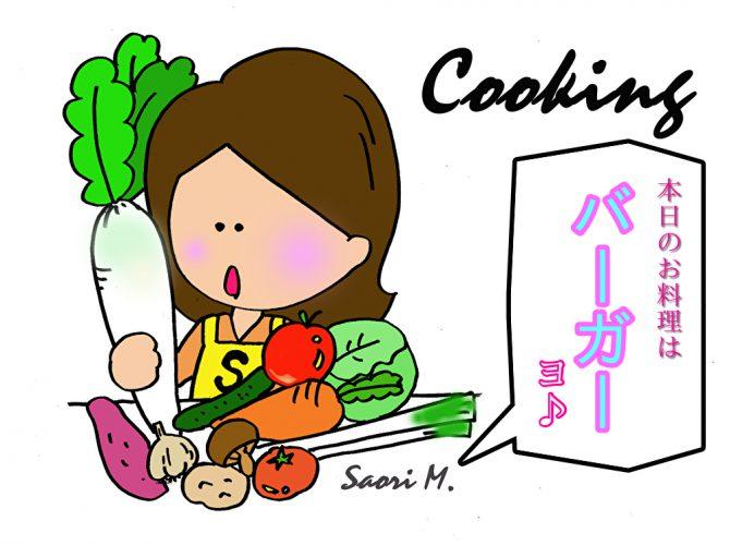 Cooking : モス風バーガーを作ってみました。
