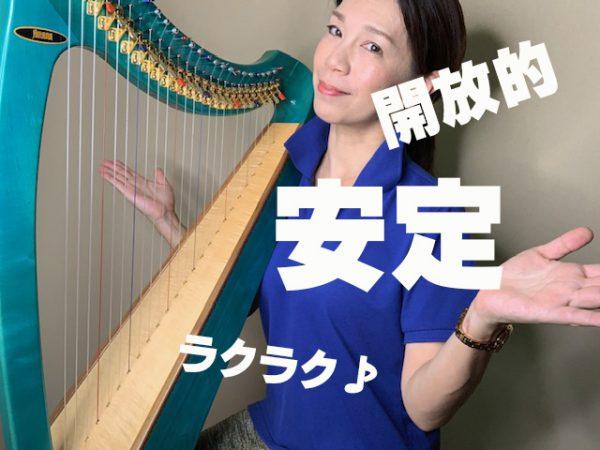 小型ハープ 顔と楽器の位置関係 & 両手をはなしてもほら大丈夫