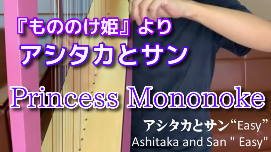 """もののけ姫より アシタカとサン""""Easy"""" 27弦のオデッセーハープ(カマック)で"""