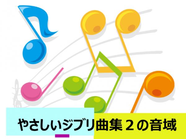 やさしいジブリ曲集2(ハープ楽譜)の音域 19弦レバーハープ等でも弾ける曲について