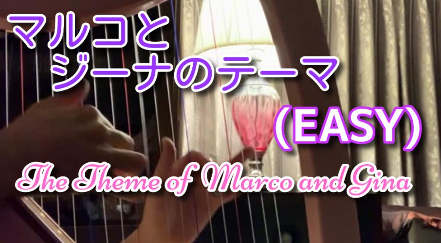 ジブリ小型ハープ楽譜 【マルコとジーナのテーマ】「紅の豚」より