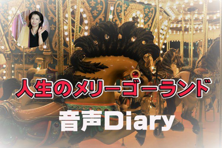 音声Diary4 『人生のメリーゴーランド(グランドハープ)』