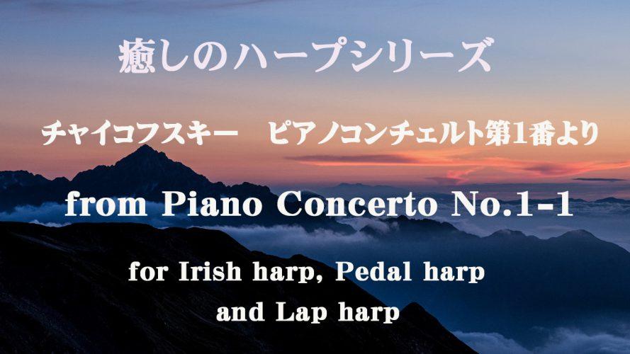 ハープ楽譜更新日(前半)ヒーリングセレクション:チャイコフスキーピアノコンチェルトより他
